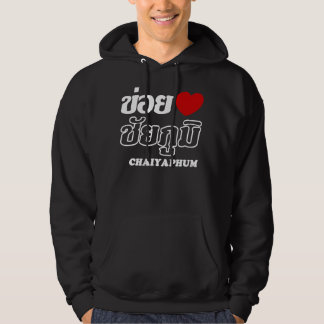 I Heart (Love) Chaiyaphum, Isan, Thailand Hooded Pullover