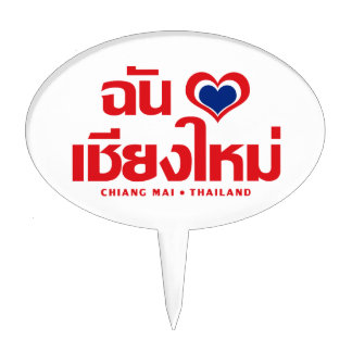 I Heart (Love) Chiang Mai ❤ Thailand Cake Topper