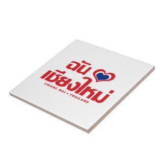 I Heart (Love) Chiang Mai ❤ Thailand Ceramic Tile