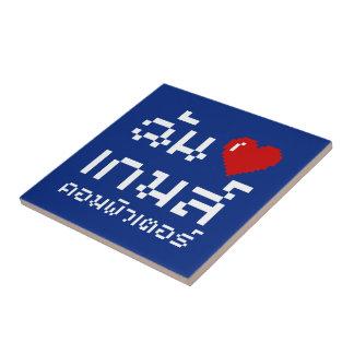 I Heart (Love) Computer Games ♦ Thai Language Ceramic Tile