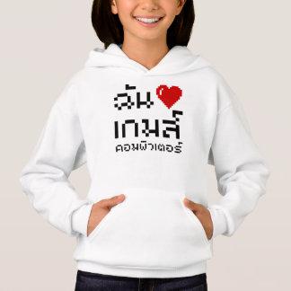 I Heart (Love) Computer Games ♦ Thai Language Hoodie