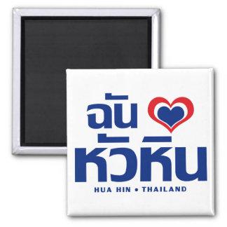 I Heart (Love) Hua Hin ❤ Thailand 2 Inch Square Magnet