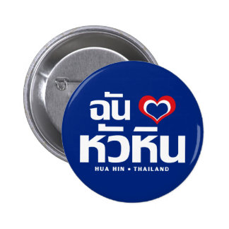 I Heart (Love) Hua Hin ❤ Thailand Button