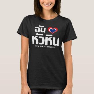 I Heart (Love) Hua Hin ❤ Thailand T-Shirt