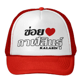 I Heart (Love) Kalasin, Isan, Thailand Trucker Hat