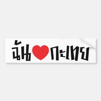 I Heart (Love) Kathoey (Ladyboy) // Thai Language Bumper Sticker