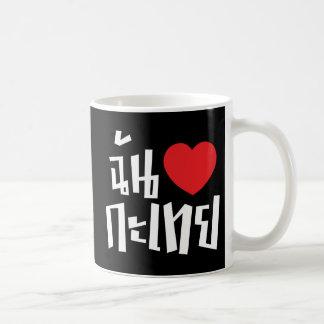 I Heart (Love) Kathoey (Ladyboy) // Thai Language Coffee Mug