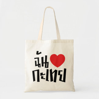 I Heart (Love) Kathoey (Ladyboy) // Thai Language Tote Bag