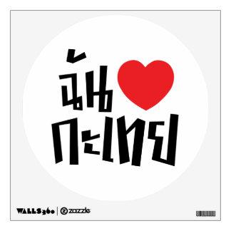 I Heart (Love) Kathoey (Ladyboy) // Thai Language Wall Sticker