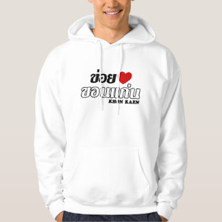 I Heart (Love) Khon Kaen, Isan, Thailand Hooded Sweatshirt