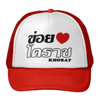 I Heart (Love) Khorat, Isan, Thailand Trucker Hat