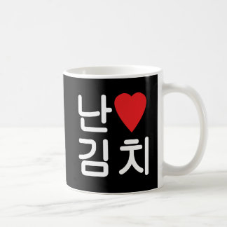 I Heart [Love] Kimchi 김치 Coffee Mug