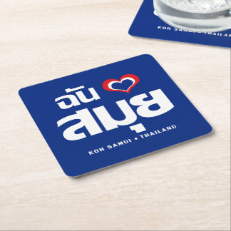 I Heart (Love) Koh Samui ❤ Thailand Square Paper Coaster