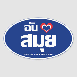 I Heart (Love) Koh Samui ❤ Thailand Oval Sticker