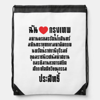 I Heart [Love] Krung Thep Maha Nakhon ... Drawstring Bag