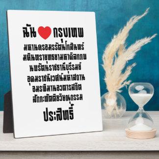 I Heart [Love] Krung Thep Maha Nakhon ... Plaques