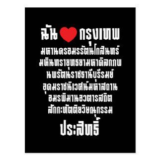 I Heart [Love] Krung Thep Maha Nakhon ... Postcard