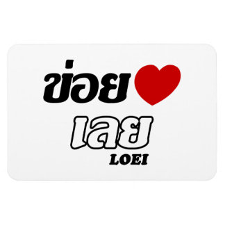 I Heart (Love) Loei, Isan, Thailand Magnet