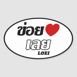 I Heart (Love) Loei, Isan, Thailand Oval Sticker