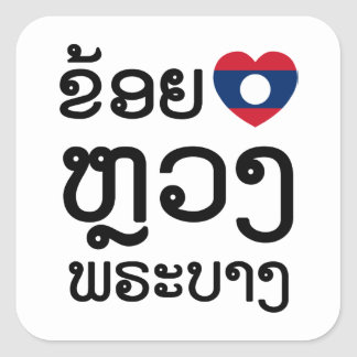 I Heart (Love) Luang Prabang, Laos Language Script Square Sticker