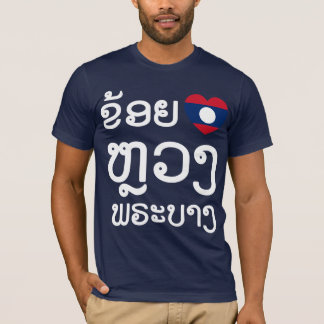 I Heart (Love) Luang Prabang, Laos Language Script T-Shirt