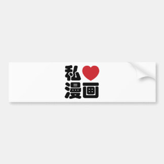 I Heart [Love] Manga 漫画 // Nihongo Japanese Kanji Bumper Sticker