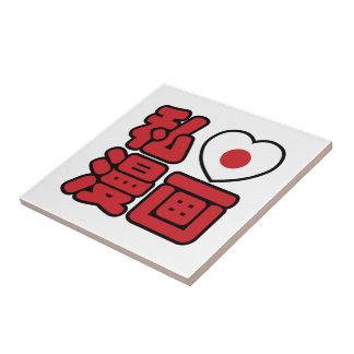 I Heart [Love] Manga 漫画 // Nihongo Japanese Kanji Ceramic Tile