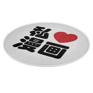 I Heart [Love] Manga 漫画 // Nihongo Japanese Kanji Cutting Board
