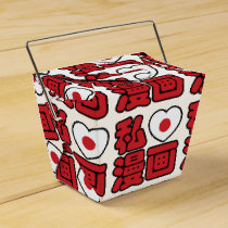 I Heart [Love] Manga 漫画 // Nihongo Japanese Kanji Favor Box