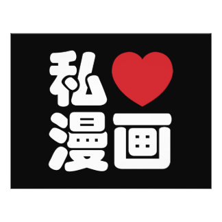 I Heart [Love] Manga 漫画 // Nihongo Japanese Kanji Flyer