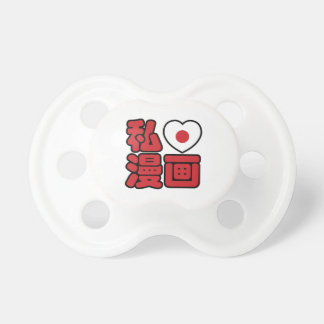 I Heart [Love] Manga 漫画 // Nihongo Japanese Kanji Pacifier