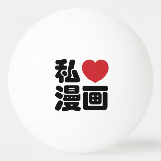 I Heart [Love] Manga 漫画 // Nihongo Japanese Kanji Ping-Pong Ball