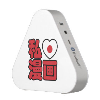 I Heart [Love] Manga 漫画 // Nihongo Japanese Kanji Speaker