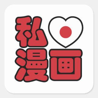 I Heart Love Manga 漫画 Nihongo Japanese Kanji Square Stickers