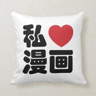I Heart [Love] Manga 漫画 // Nihongo Japanese Kanji Throw Pillow