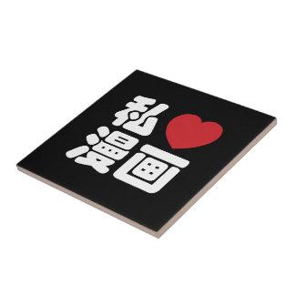 I Heart [Love] Manga 漫画 // Nihongo Japanese Kanji Tile