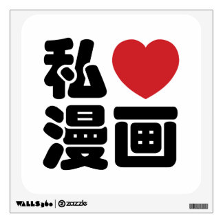I Heart [Love] Manga 漫画 // Nihongo Japanese Kanji Wall Skins