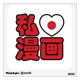 I Heart [Love] Manga 漫画 // Nihongo Japanese Kanji Wall Decals