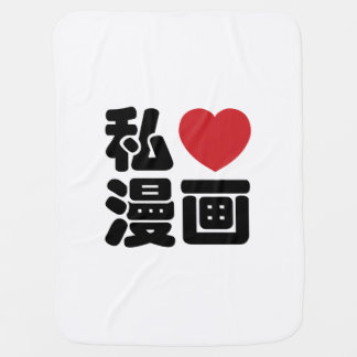 I Heart [Love] Manga 漫画 // Nihongo Japanese Kanji Baby Blankets