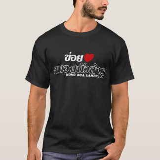 I Heart (Love) Nong Bua Lamphu, Isan, Thailand T-Shirt