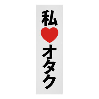 I Heart [Love] Otaku ~ Japanese Geek Poster