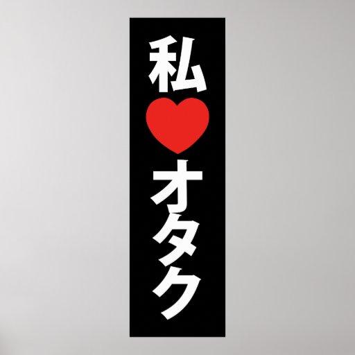 I Heart [Love] Otaku ~ Japanese Geek Print