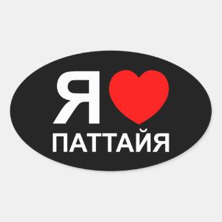 I Heart [Love] Pattaya [Паттайя] ~ Russian Oval Sticker