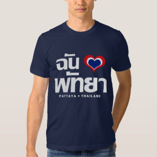 I Heart (Love) Pattaya ❤ Chonburi Eastern Thailand T-shirt