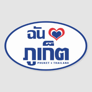 I Heart (Love) Phuket ❤ Thailand Oval Sticker