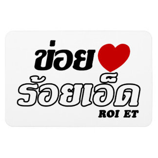 I Heart (Love) Roi Et, Isan, Thailand Magnet