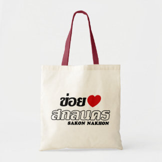 I Heart (Love) Sakon Nakhon, Isan, Thailand Tote Bag