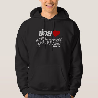 I Heart (Love) Surin, Isan, Thailand Hooded Pullover