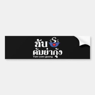 I Heart (Love) Tom Yum Goong ~ Thai Food Car Bumper Sticker