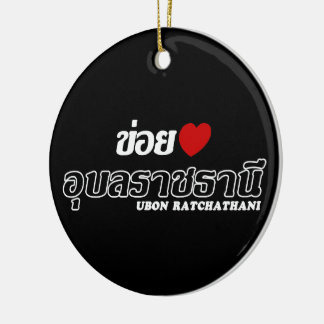 I Heart (Love) Ubon Ratchathani, Isan, Thailand Ceramic Ornament
